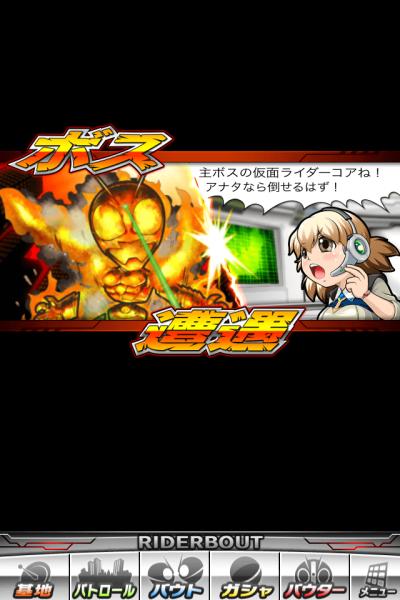 2013-11-25仮面ライダーコア