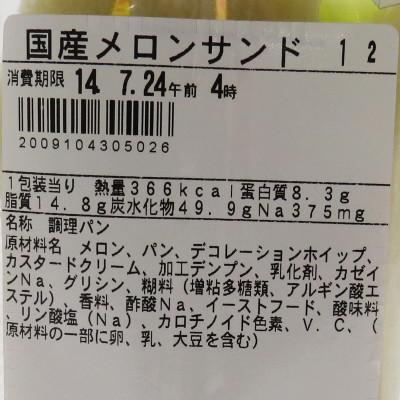 2014-07-23_melon2