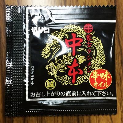 2014-08-01_nakamoto3