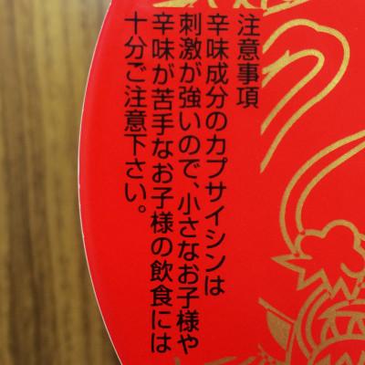 2014-08-01_nakamoto4