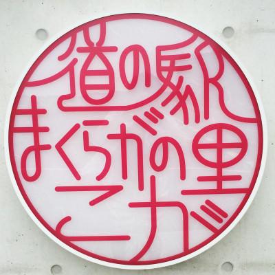 2014-08-16_makuraga2