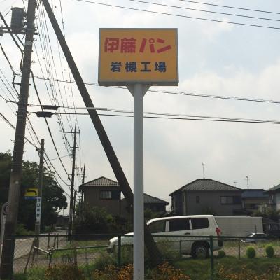 2014-08-22_itopan1