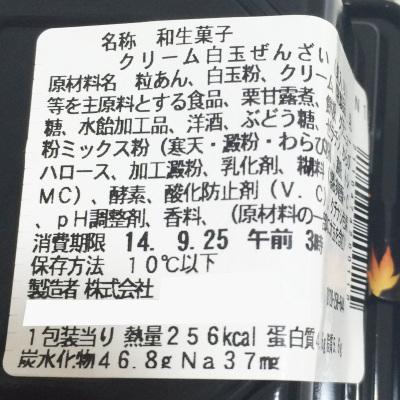 2014-09-24_shiratama2