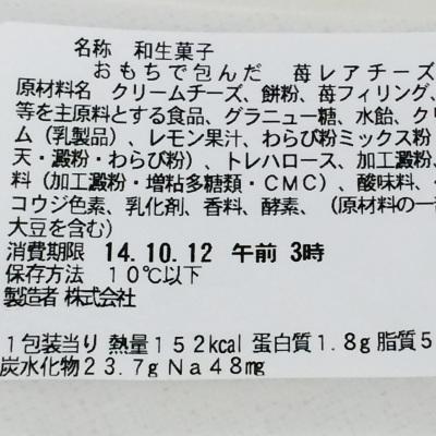 2014-10-09_ichigo2
