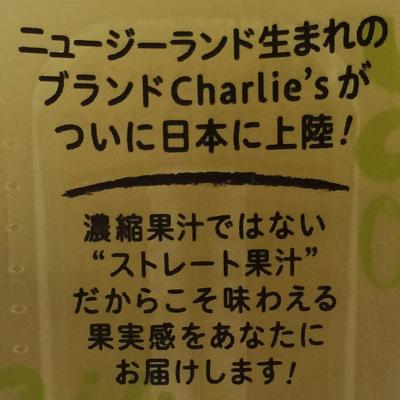 2014-10-14_charlies_kiwi2