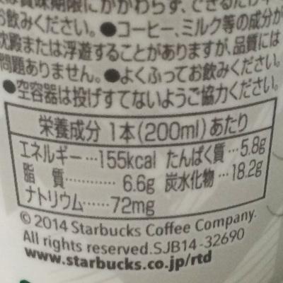 2014-10-14_starbucks3