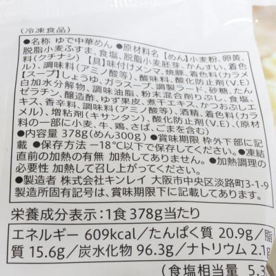 2014-10-20_tsukemen3