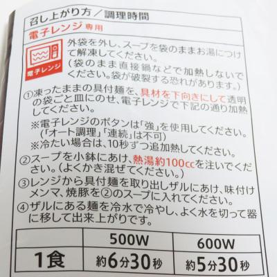 2014-10-20_tsukemen4