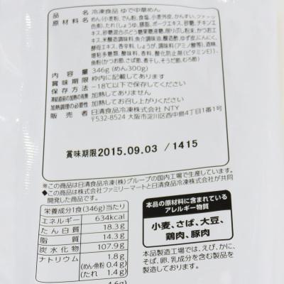 2014-10-20_tsukemen9