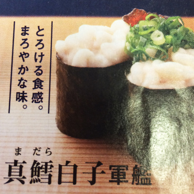 2014-11-02_hamazushi11