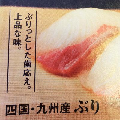 2014-11-02_hamazushi15