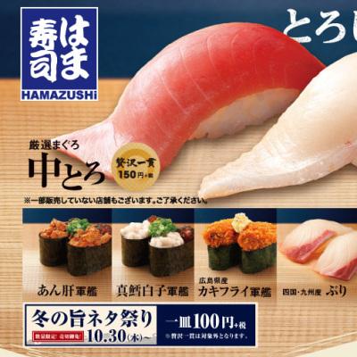 2014-11-02_hamazushi19