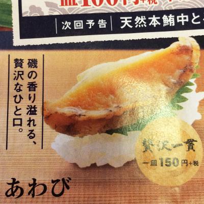 2014-11-02_hamazushi9