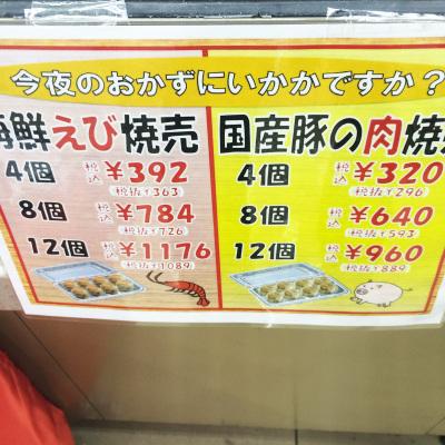 2014-11-03_syumai1