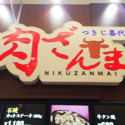 2014-12-07_niku1