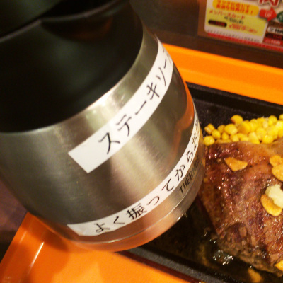 2014_ikinari_steak12