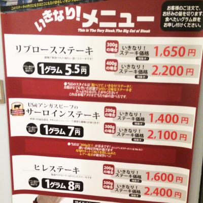 2014_ikinari_steak2