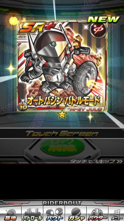 オートバジン