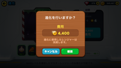 4400コイン