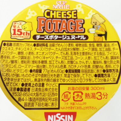 20150203-cheese-3