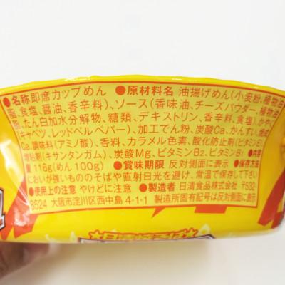 チーズペペロンチーノ