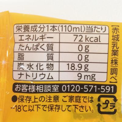 マンゴー栄養成分