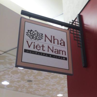 ニャーベトナム看板