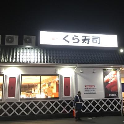 くら寿司 越谷レイクタウン店