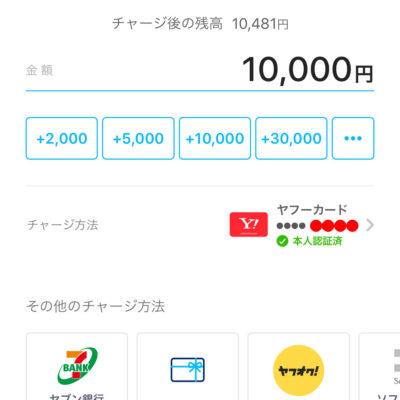 1万チャージ