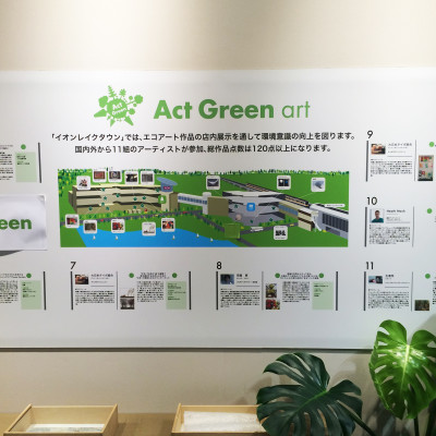 act-green-room-5