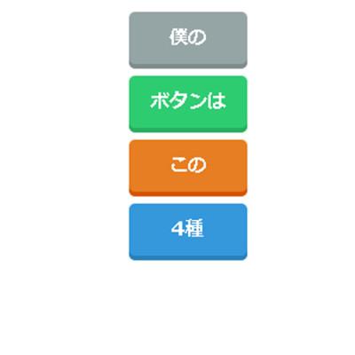 CSSボタンデザイン