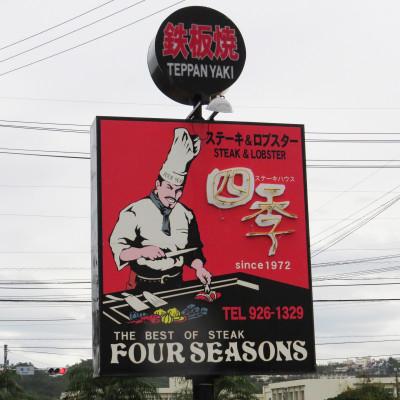ステーキ四季