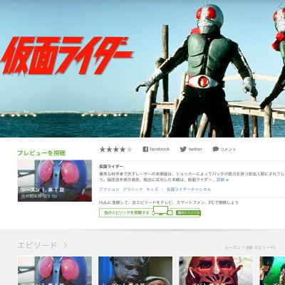 hulu-masked-rider