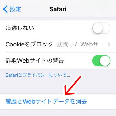 Safariの設定