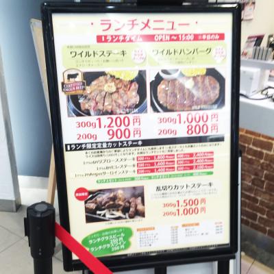 いきなりステーキランチ