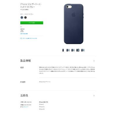 iPhone SEケース