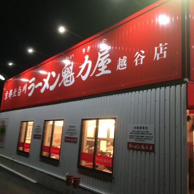 魁力屋 越谷店
