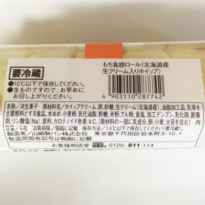 mochimotchi-roll-2