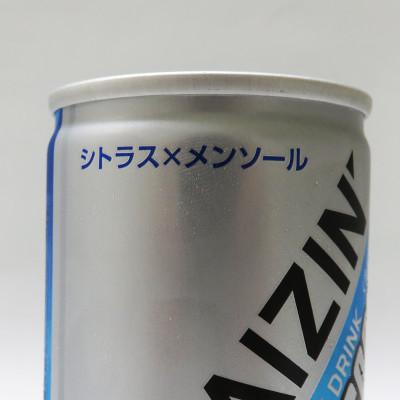 raizin2