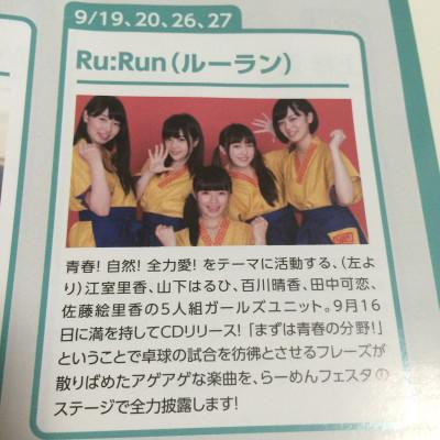 Ru:Run