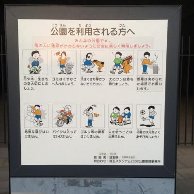 公園利用の注意