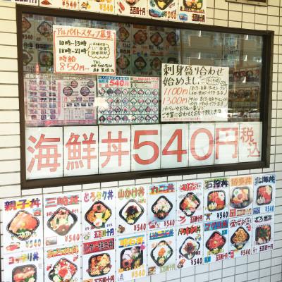 海鮮丼nは540円から