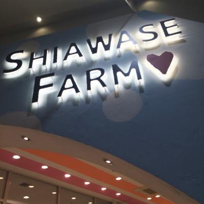 SHIAWASE FARM