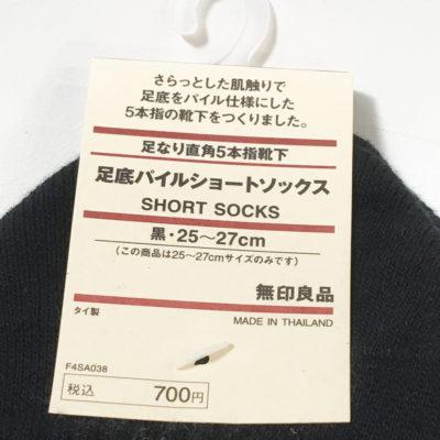 無印良品 5本指靴下