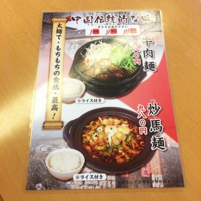 牛肉麺メニュー
