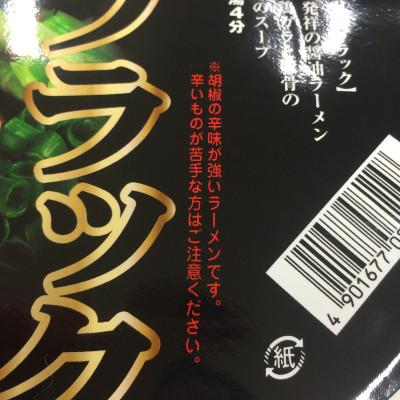 富山ブラック注意書き