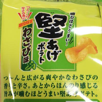 wasabi4