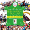 越谷レイクタウンランニングイベントは11月1日開催