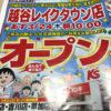ケーズデンキ越谷レイクタウン店は2016年3月24日(木)オープンです