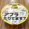 エースコックのEDGEシリーズ第4弾「鬼背脂とんこつ醤油ラーメン」を食べてみました